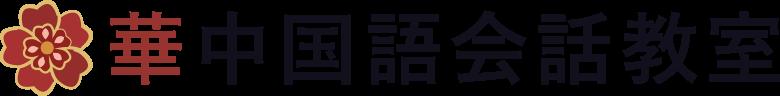 華中国語会話教室